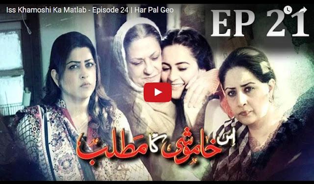 Iss Khamoshi Ka Matlab Episode 23 Promo Full by Geo Tv