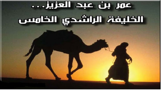 موضوع تعبير عن عمر بن عبد العزيز بالعناصر