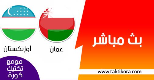 مشاهدة مباراة عمان وأوزباكستان  بث مباشر لايف 09-01-2019 كأس آسيا 2019