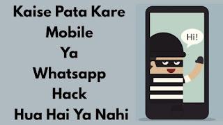 pata-kare-mobile-whatsapp-hack-hua-hai-nahi