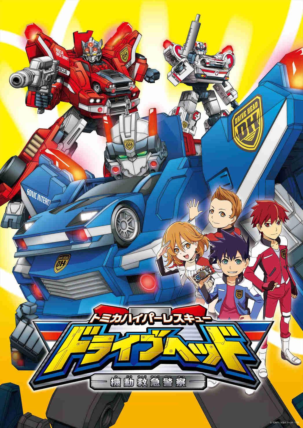 Tomica Hyper Rescue Drive Head Kidou Kyuukyuu Keisatsu tendrá película original