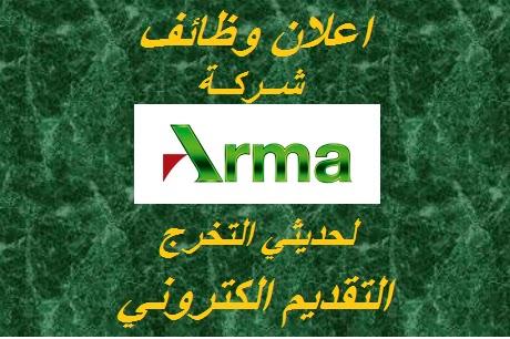 وظائف شركة ارما للمؤهلات العليا والمتوسطة والعادية 2018