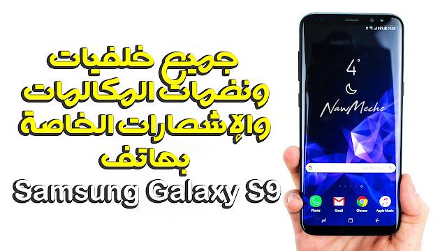 سارع ! لتحميل جميع خلفيات ونغمات المكالمات والإشعارات الخاصة بهاتف Samsung Galaxy S9 - بدون روت 2018