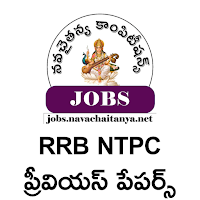 RRB NTPC Previous Papers to download in pdf