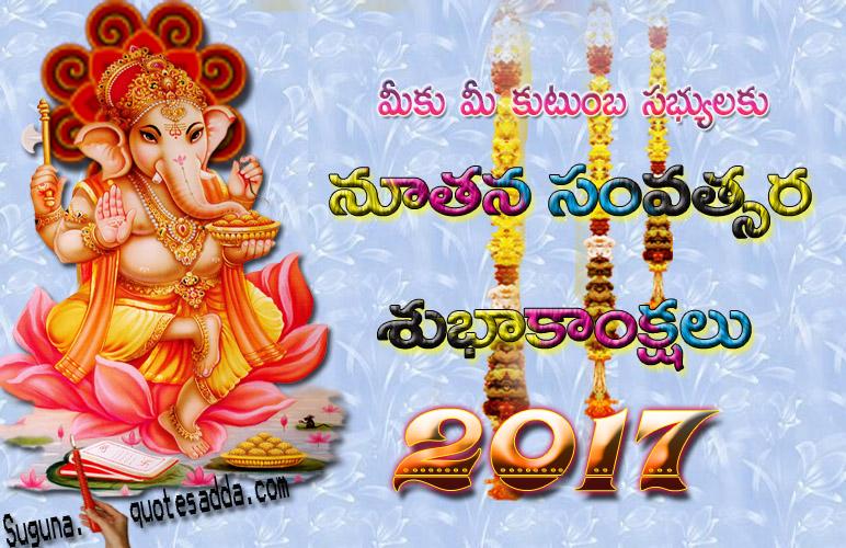 Telugu quotations telugu 2017 happy new year greetings with hindu telugu 2017 happy new year greetings with hindu god wallpapers m4hsunfo