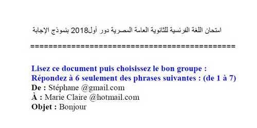 نموذج إجابة امتحان اللغة الفرنسية للثانوية العامة دور أول 2018