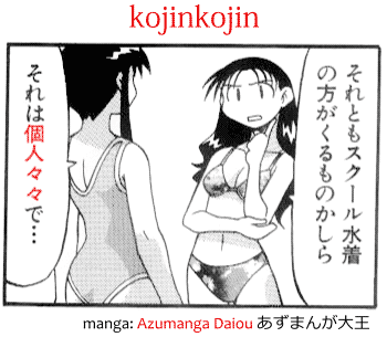 kojinkojin 個人々々 written with two 々 in the manga Azumanga Daioh あずまんが大王