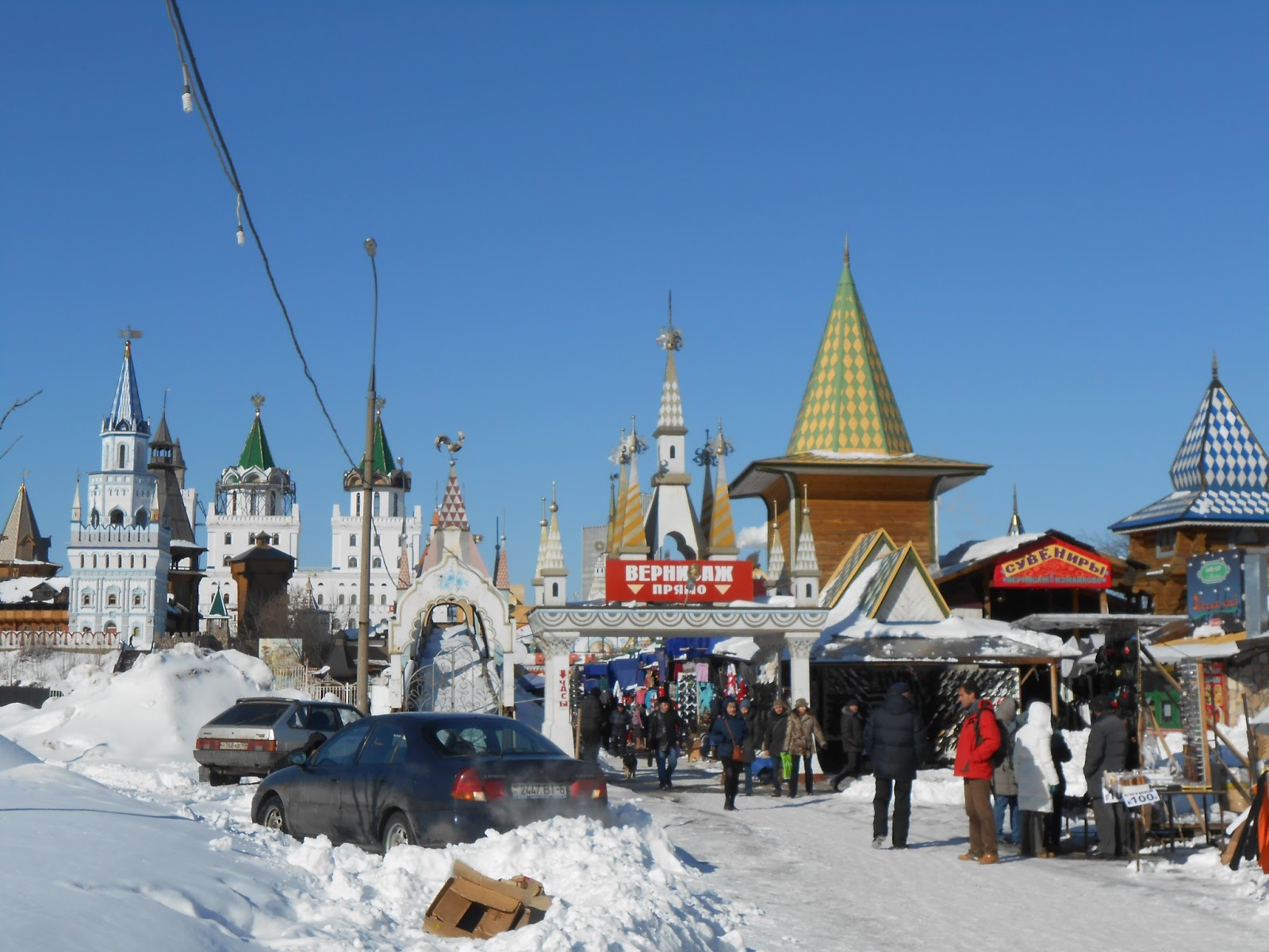 Moscow Ismailov Market
