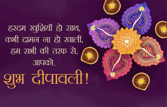happy diwali wishes sms