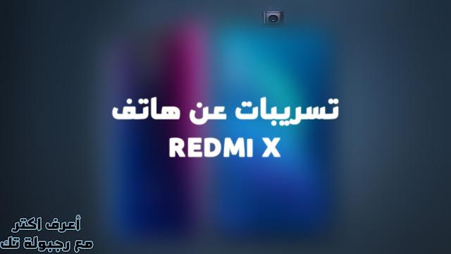 سعر ومواصفات موبايل Redmi X مع مميزات وعيوب ريدمي x
