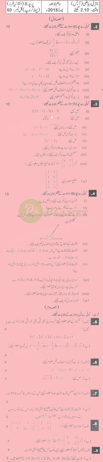 Past Papers of 10th Class Lahore Board 2015 Maths