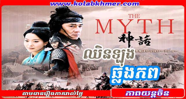 The Myth (2005) Hong Kong Movie Speak Khmer
