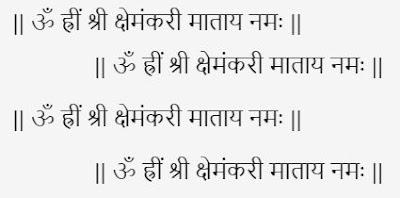 Khimaj Mataji Mantra