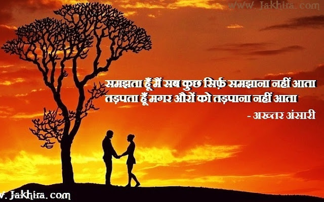 Samjhata hu mai sab kuch sirf samjhana nahi aata