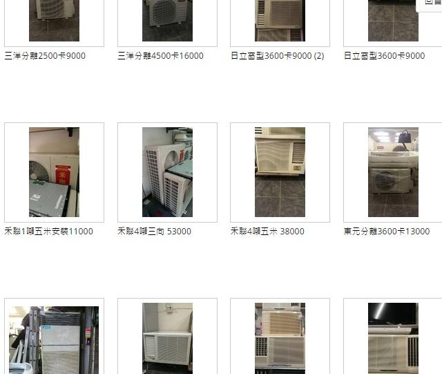 鴻陞二手家電冷氣行,新竹二手家電,新竹電器維修,冷氣保養&維修,中央空調