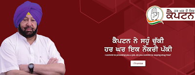 Har Ghar Captain Scheme Official Website