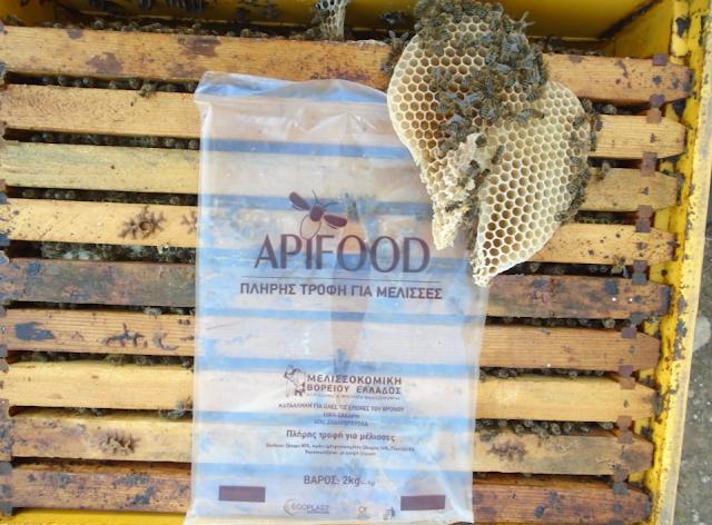 APIFOOD τροφή που με 0.90 λεπτά τελική τιμή φτιάχνεις μελίσσια αρκούδια!!!