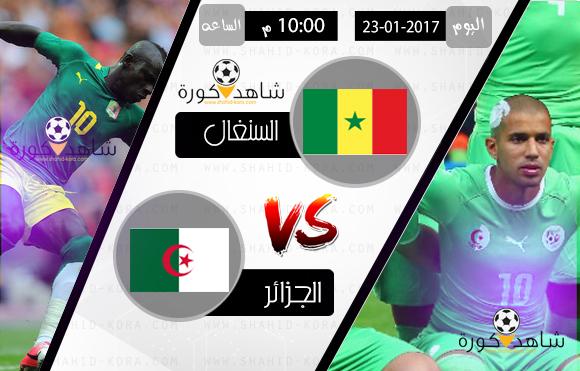 نتيجة مباراة الجزائر والسنغال اليوم بتاريخ 23-01-2017 كأس الأمم الأفريقية