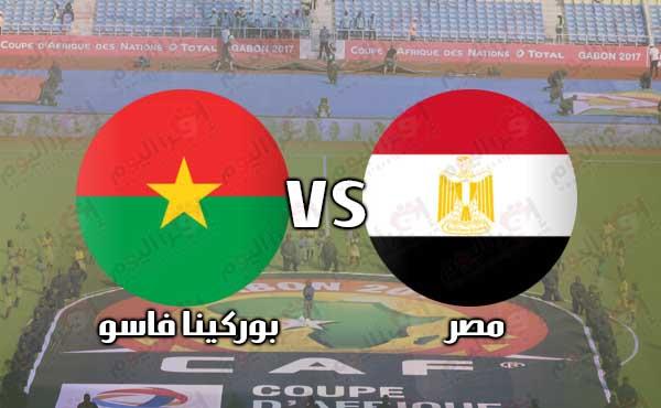 مشاهدة مباراة مصر وبوركينا فاسو بث مباشر اليوم الاربعاء 01-02-2017 نصف نهائي كأس الأمم الأفريقية