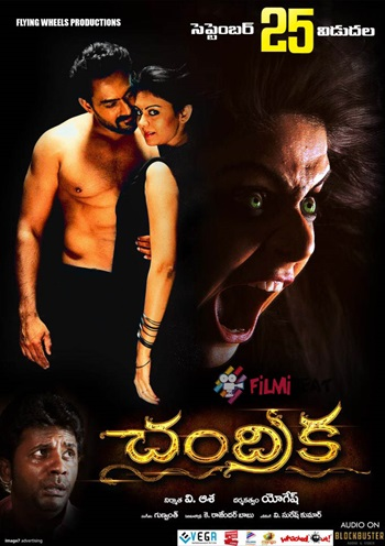 Ek Thi Chandrika (2016) Hindi Dubbed 480p HDTv 300MB