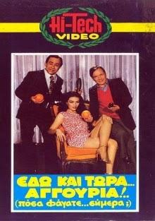Edo kai tora aggouria Posa fagate simera - Εδω και τωρα αγγουρια Ποσα φαγατε σημερα (1982) ταινιες online seires oipeirates greek subs
