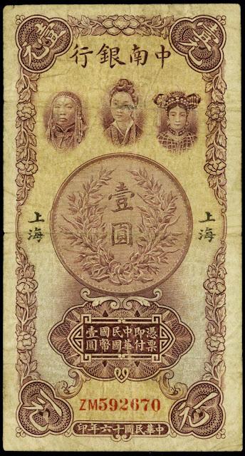 China Banknotes 1 Yuan 1927 China and South Sea Bank