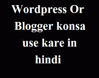 Wordpress accha hai blogger se kun ? secure more thiing in hindi step by step | delhi technical hindi blog !