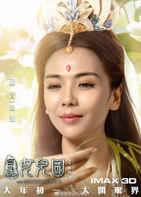 The Monkey King 3 Character Posters Liu Tao