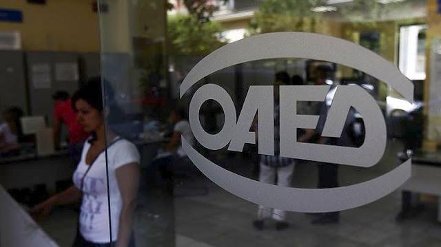 Έρχονται τρία προγράμματα για 17.000 ανέργους μέσω ΟΑΕΔ