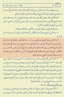 salafy BUKTI DALIL ROSULULLAH DAN SAHABAT ADALAH WAHABI