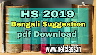 West Bengal HS 2019 Bengali Suggestion (FREE) pdf Download | WBCHSE Bengali Suggestion 2019 Pdf