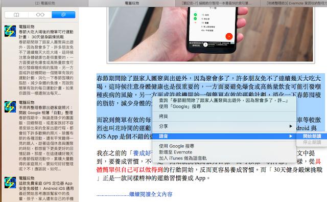 和 Chrome 說再見, Mac 用戶活用 Safari 的10個必備技巧 - 電腦王阿達