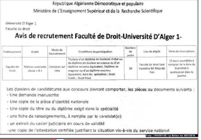 إعلان عن توظيف في كلية الحقوق بجامعة الجزائر 1-- جانفي 2019