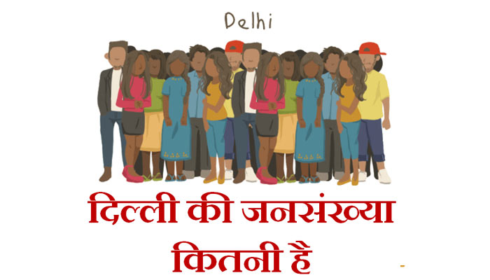 दिल्ली की आबादी कितनी है Delhi ki jansankhya kitni hai