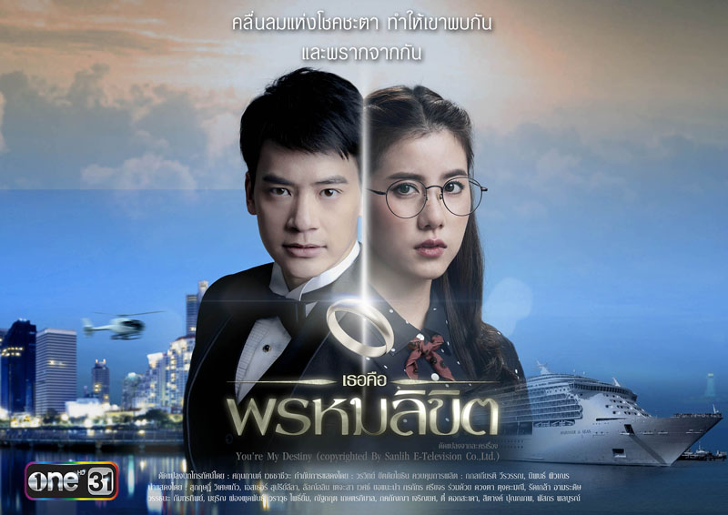 You Are My Destiny Drama Thailand Sub Indo idea gallery