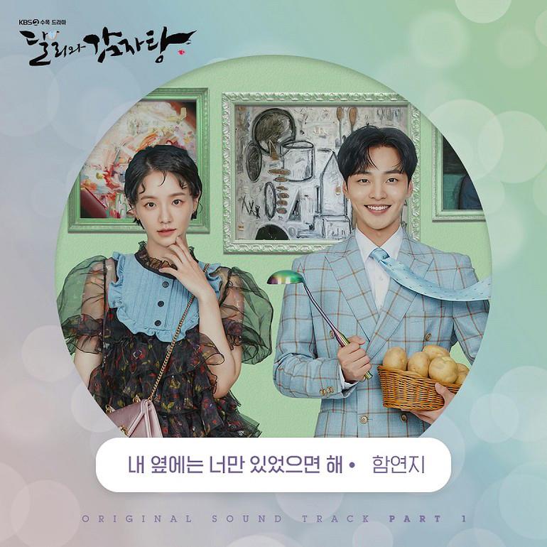 달리와 감자탕 OST Part.1