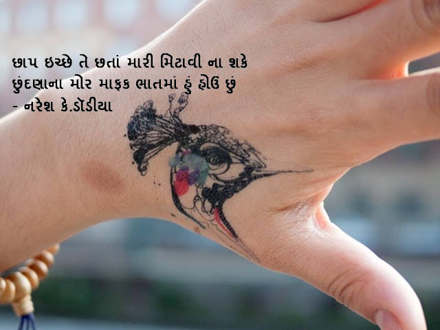 छाप इच्छे ते छतां मारी मिटावी ना शके -Gujarati Sher By Naresh K. Dodia
