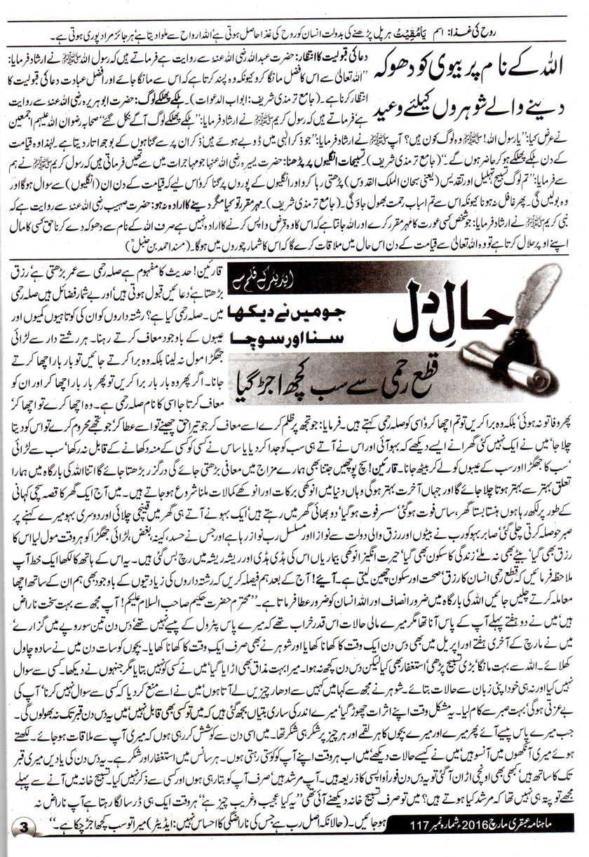 Page 3 Ubqari Magazine March 2016