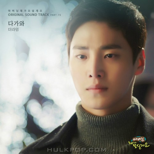 The Lime – Father, I'll Take Care of You OST Part.15