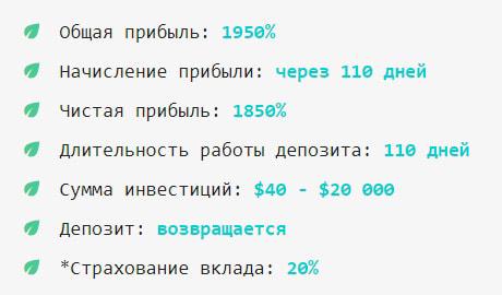 Инвестиционные планы Menthol 5