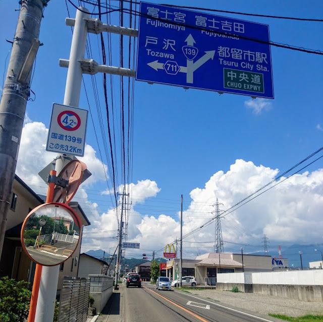 富士みち 赤坂駅