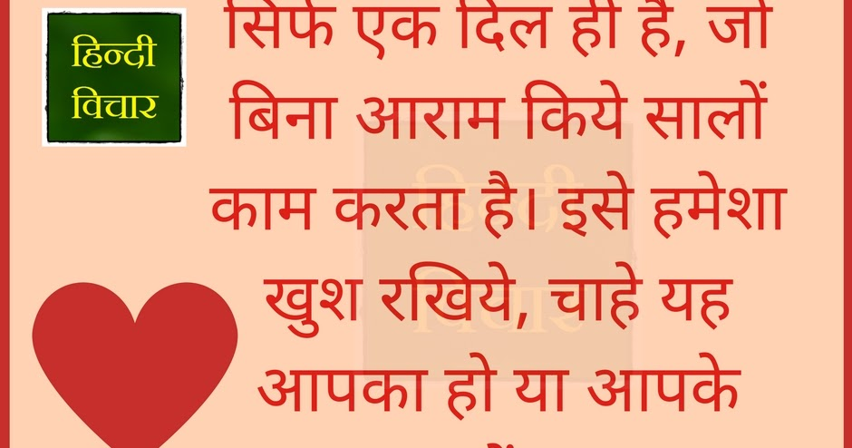 It Is Only The Heart Which Works For Years Hindi Thought