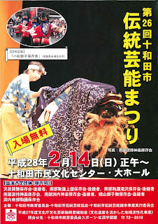 Towada Traditional Performing Arts Festival 2016 flyer front Dentou Geinou Matsuri 平成28年 十和田市伝統芸能まつり チラシ 表