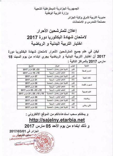 مراكز اجراء اختبار التربية البدنية بكالوريا 2017 الجزائر شرق