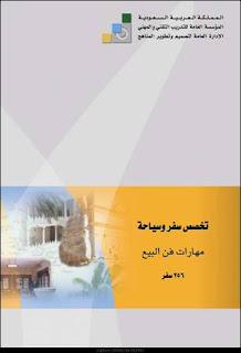 كتاب مهارات فن البيع pdf