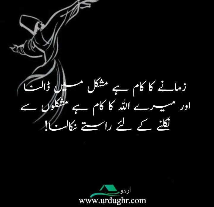 Sufi Quotes in Urdu