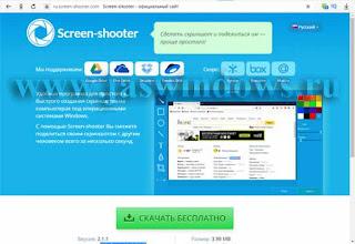 Screen Shooter - скриншот за несколько секунд.