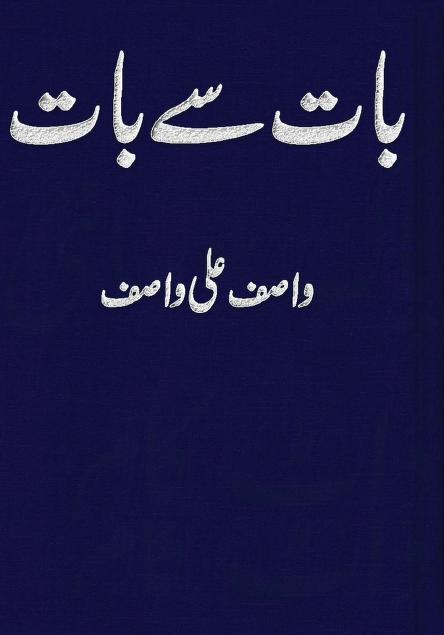 Baat Se Baat By Wasif Ali Wasif Pdf Download - ReadingPk