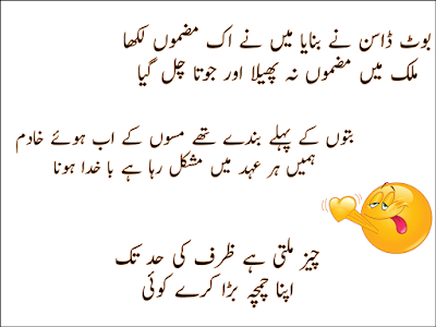 Funny poetry in Urdu