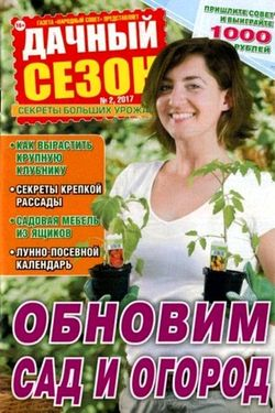 Читать онлайн журнал<br>Дачный сезон (№2 2017)<br>или скачать журнал бесплатно